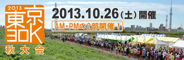 スクリーンショット(2013-09-30 22.22.44).png